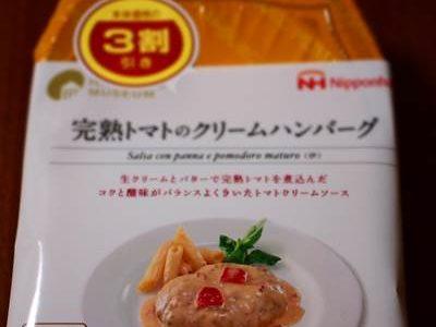 ハンバーグミュージアム 完熟トマトのクリームハンバーグ