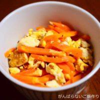 卵と人参の炒り豆腐