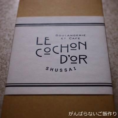 ル コションドール出西のシュトレン外箱