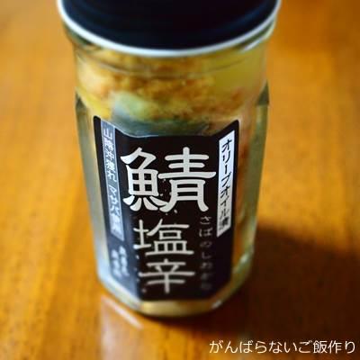 鯖の塩辛オリーブオイル漬