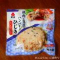 【鶏肉と豆腐のハンバーグひじき(紀文)】を食べた感想と献立
