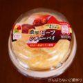 【キッチンデリ シチューパイシリーズ(伊藤ハム)】3種を食べ比べ
