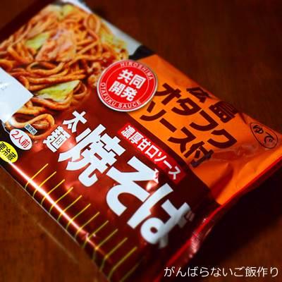 広島オタフクソース付 太麺焼そば 濃厚甘口