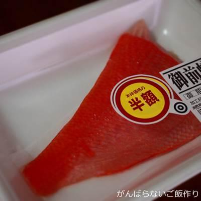 スーパーの半額金目鯛の切り身