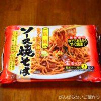 ちゃんぽん麺で作るソース焼そば