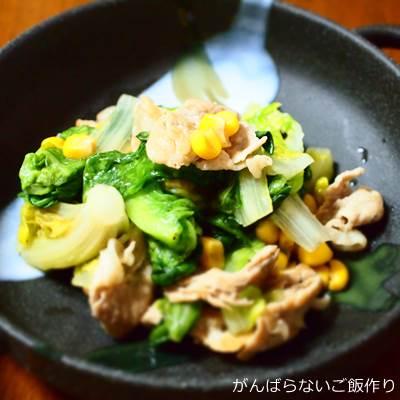 サラダ菜とコーンの豚肉炒め