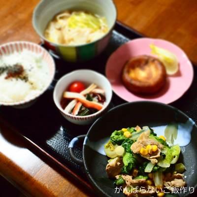 サラダ菜とコーンの豚肉炒めの献立