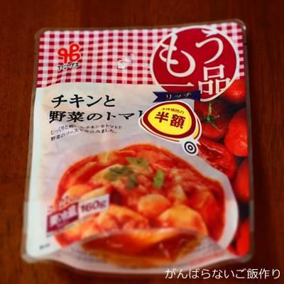 ヤマザキ もう一品 リッチシリーズ チキンと野菜のトマト煮