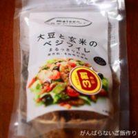大豆と玄米のベジフィレ