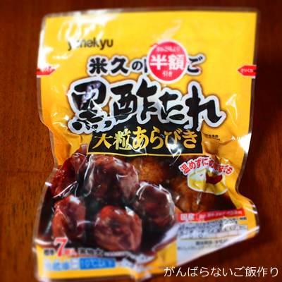 米久の肉だんご 黒酢たれ