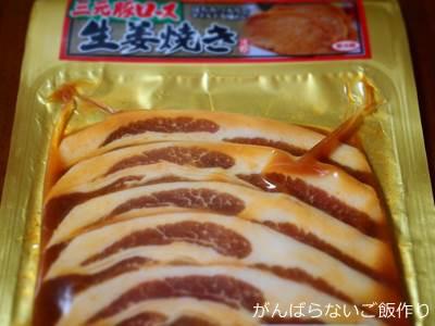 三元豚ロース生姜焼き
