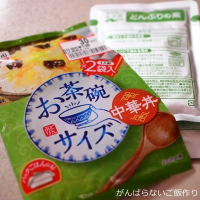 永谷園 お茶碗サイズどんぶり 中華丼