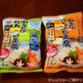 【小さな新あさひ豆腐】食べ比べ☆減塩旨味だし付&粉末調味料付