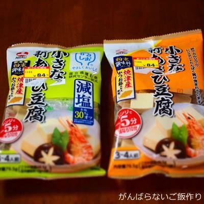 小さな新あさひ豆腐2種