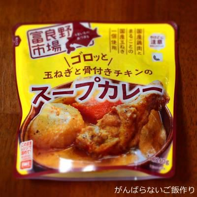 富良野市場 ゴロッと玉ねぎと骨付きチキンのスープカレー