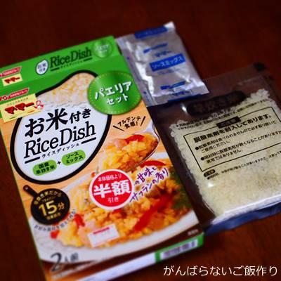マ・マー お米付きライスディッシュ パエリアセット