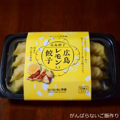 広島レモン入り餃子