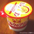 【木次乳業】ミルクのプリン・ミルクコーヒーを買ってみた