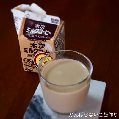木次 ミルクコーヒー