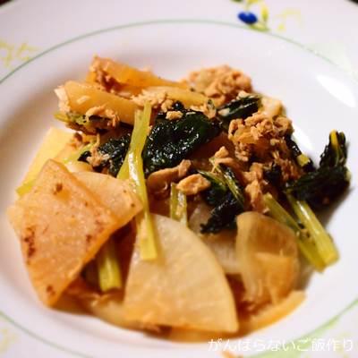 大根と小松菜とツナの煮物