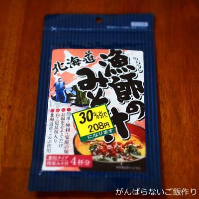 札幌食品サービス 漁師のみそ汁