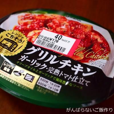レンジでごちそう グリルチキンガーリック・完熟トマト仕立て