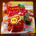 チルドハンバーグ☆食べ比べ記録