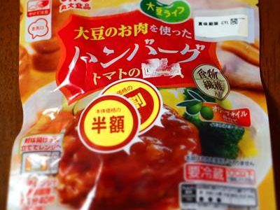 大豆ライフ 大豆のお肉を使った ハンバーグ トマトのソース
