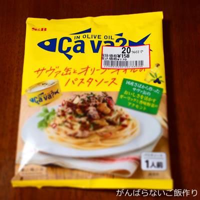 サヴァ缶とオリーブオイルのパスタソース