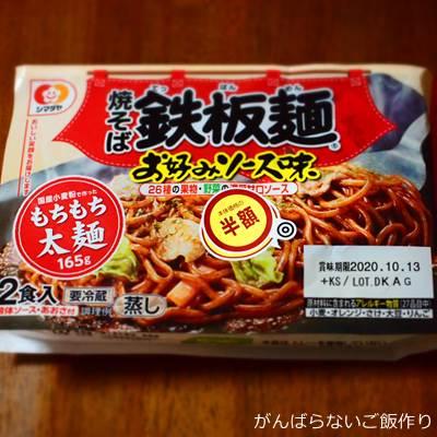 シマダヤ 焼そば鉄板麺 お好みソース味