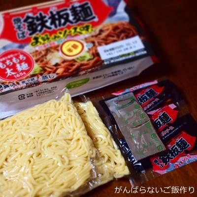 シマダヤ 焼そば鉄板麺 お好みソース味の中身