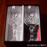 クリスタル・ダルク ロンシャン ペアワイングラス