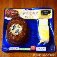 日本ハム 豊潤 デミグラスハンバーグ