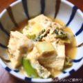 【豆腐とネギの卵とじ】簡単料理と献立