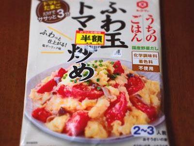 うちのごはん ふわ玉トマト炒め