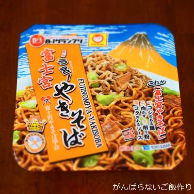マルちゃん 富士宮やきそば