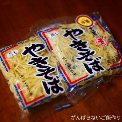 マルモ 富士宮やきそば麺
