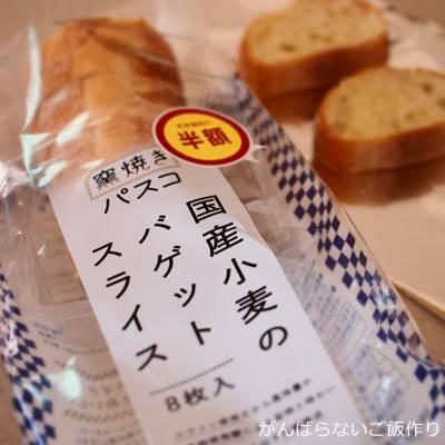 パスコ 国産小麦のバゲットスライス