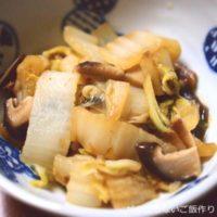 白菜と椎茸のおかか煮