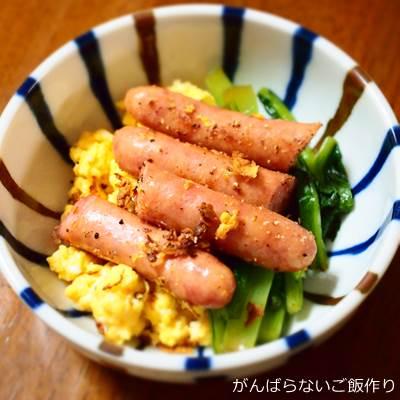 ウインナーソテー 炒り卵と青菜添え