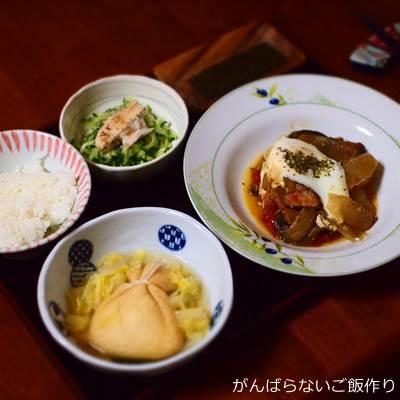 餅巾着と白菜の煮物の献立