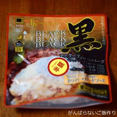 滝沢ハム 黒と黒と黒のハンバーグ ホワイトマスタードソース