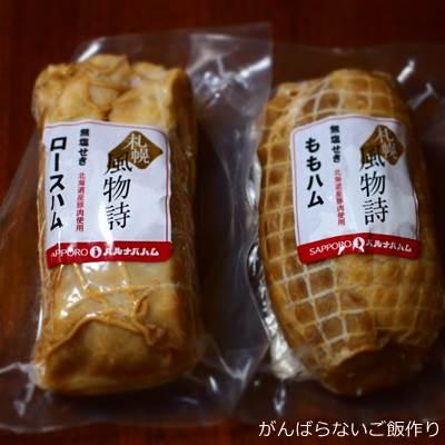 札幌バルナバハム ロースハムとももハム