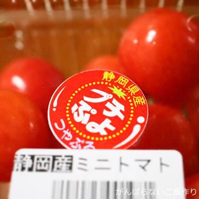 プチぷよ ミニトマト