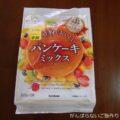 【ダイズラボ 大豆粉でおいしいパンケーキミックス(マルコメ)】を焼いて食べた感想