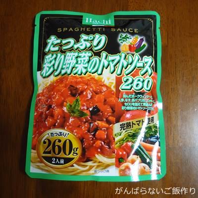 ハチ たっぷり彩り野菜のトマトソース