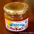 美味しかったジャム3選☆パッションフルーツ・苺・ニューサマーオレンジ
