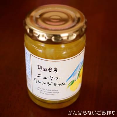 静岡県産ニューサマーオレンジジャム