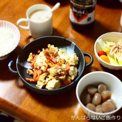 炒り豆腐の献立