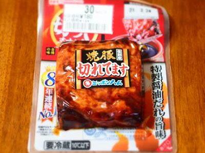 日本ハム もう切ってますよ! 焼豚